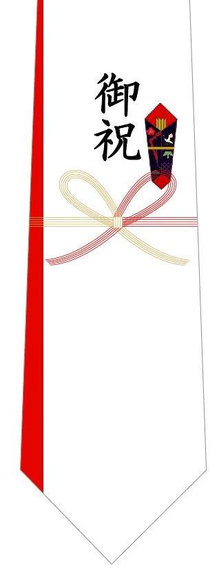 ご祝儀袋ネクタイ(花結び)ネクタイの写真
