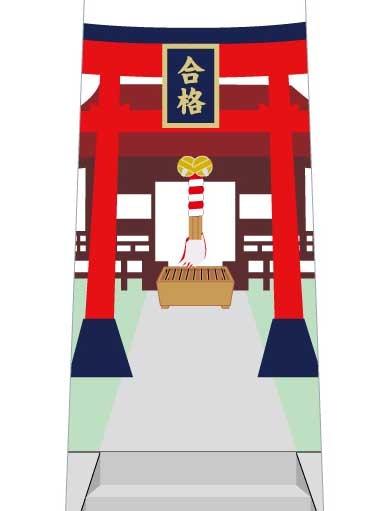 合格神社ネクタイの写真