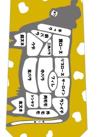 牛肉の部位ネクタイ(黄土色)の写真