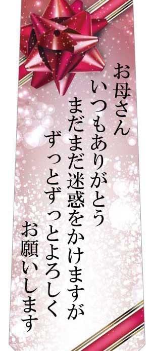 母の日言葉ネクタイの写真
