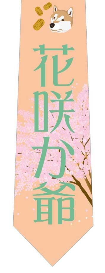 花咲か爺ネクタイの写真
