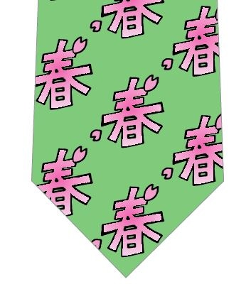 春ネクタイ(黄緑)の写真