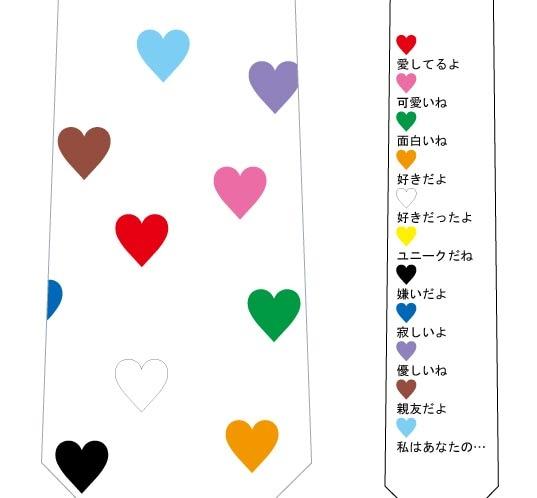 ハートの色の意味ネクタイの写真