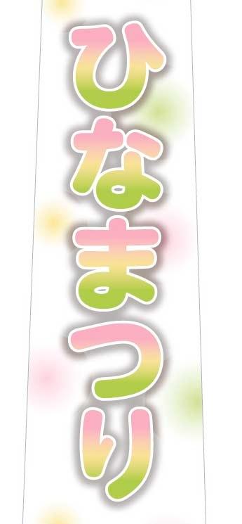 ひな祭り三色文字ネクタイの写真