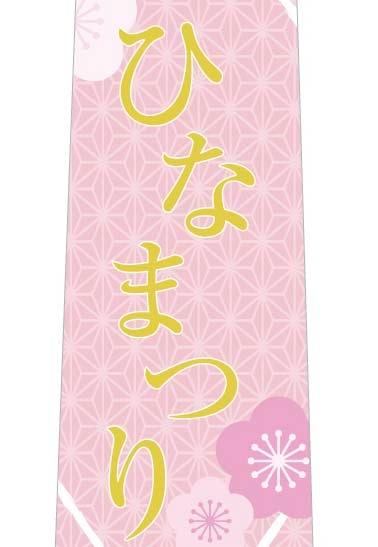 ひな祭り文字ネクタイ(ピンク)の写真