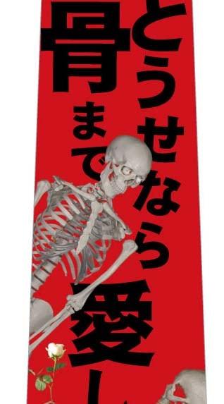 どうせなら骨まで愛してネクタイ(赤)の写真