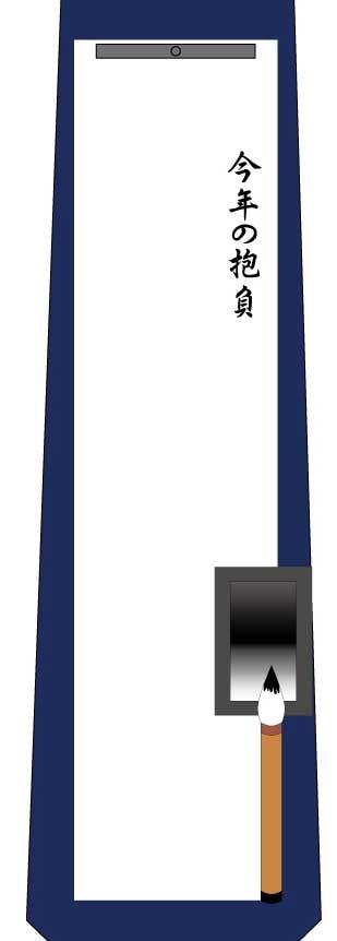 抱負ネクタイ(紺)の写真
