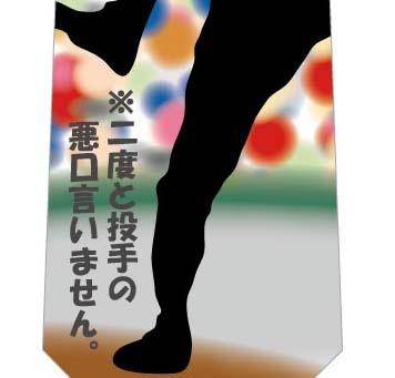 イチロー投手ネクタイの写真