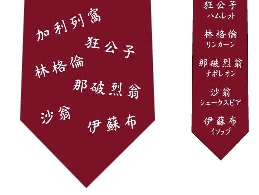 海外の偉人漢字名ネクタイ(エンジ)の写真