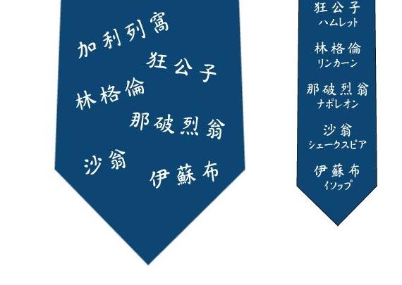 海外の偉人漢字名ネクタイ(紺)の写真
