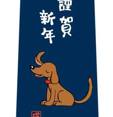 戌年ネクタイ(謹賀新年・紺)の写真