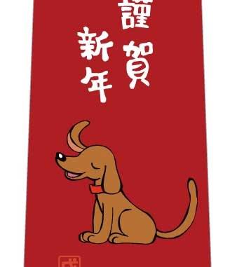 戌年ネクタイ(謹賀新年・エンジ)の写真