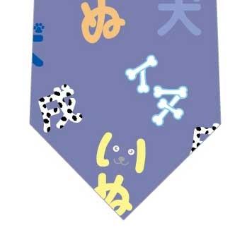 いぬ文字ネクタイ(紫)の写真