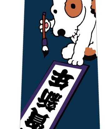 犬の書初めネクタイ(紺)の写真