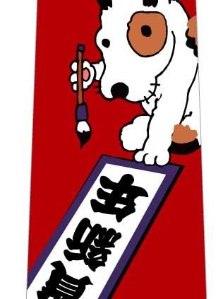 犬の書初めネクタイ(エンジ)の写真