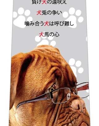 犬のことわざネクタイの写真
