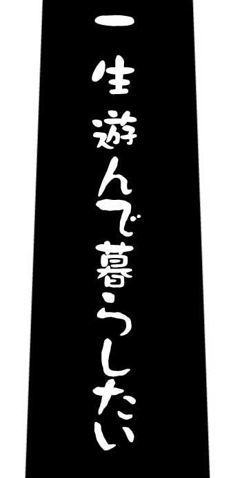 豆腐メンタルネクタイの写真
