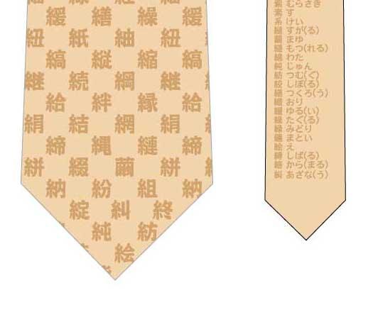 糸へんの漢字ネクタイの写真