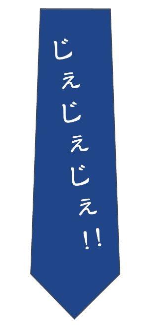 じぇじぇじぇ!!ネクタイの写真