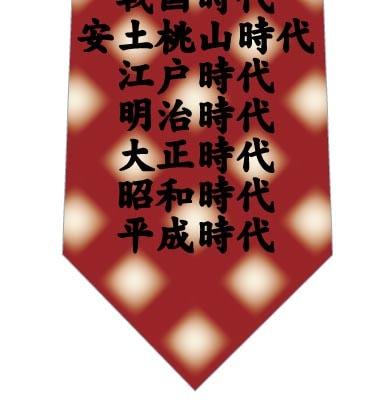時代ネクタイ(エンジ)の写真