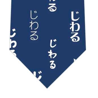 じわるネクタイ(エンジ)の写真