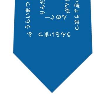 寿限無ネクタイ(青)の写真