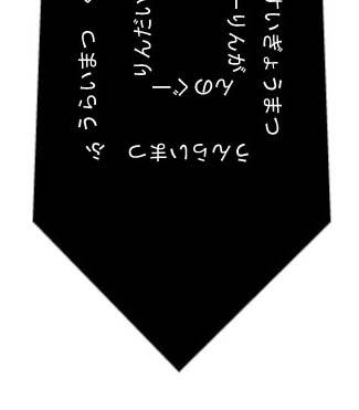 寿限無ネクタイ(黒)の写真