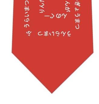 寿限無ネクタイ(赤)の写真