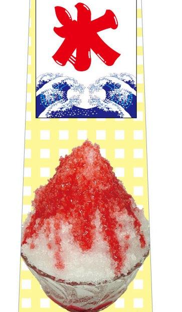 かき氷ドーンネクタイ(黄色)の写真