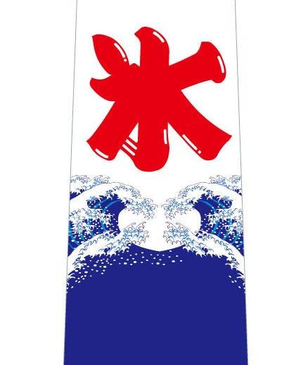 かき氷旗ネクタイの写真
