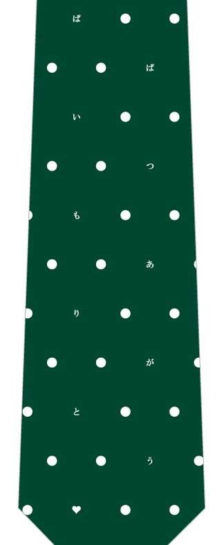 隠しメッセージネクタイ(緑)の写真