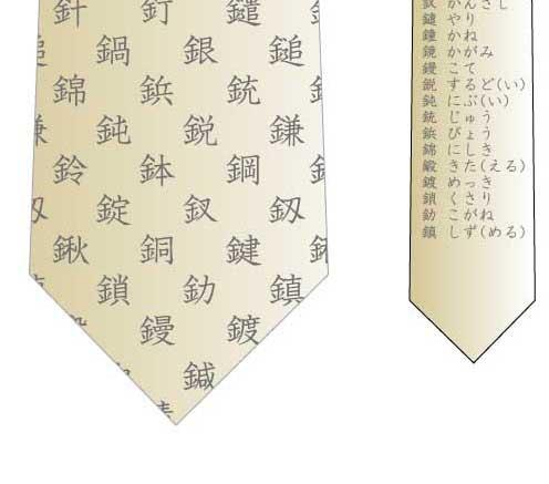 金へんの漢字ネクタイ(文字グレー)の写真