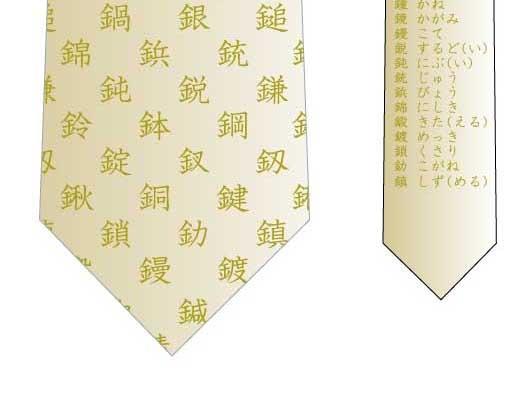 金へんの漢字ネクタイ(文字黄土色)の写真