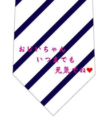 敬老の日(勲章)ネクタイの写真