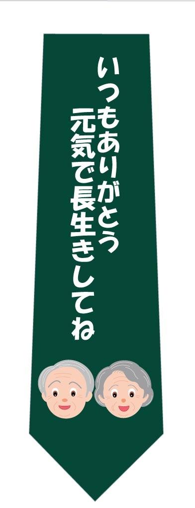 敬老の日感謝ネクタイ(緑)の写真