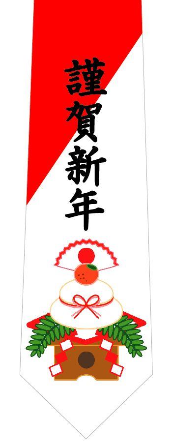 謹賀新年(鏡餅)ネクタイの写真