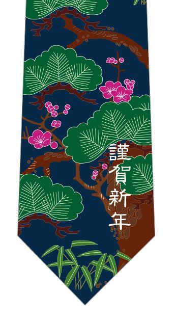 謹賀新年(松竹梅・紺系)ネクタイの写真
