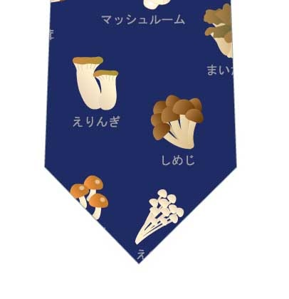 きのこの種類ネクタイ(紺)の写真