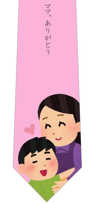 子供のママありがとうネクタイ(ピンク)の写真