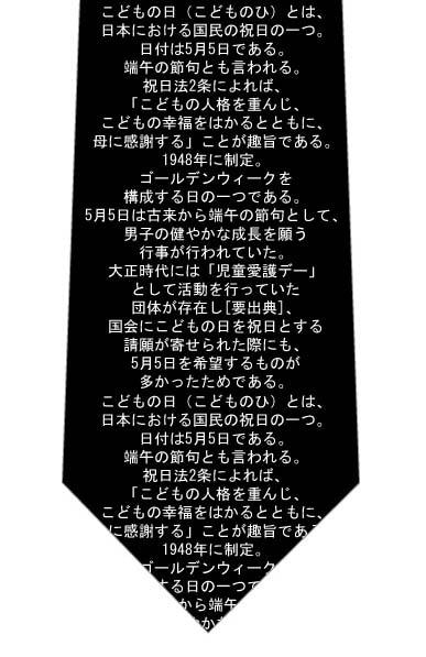 子供の日の説明ネクタイ(黒)の写真