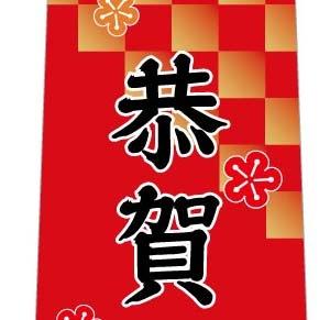 恭賀新年(梅)ネクタイの写真