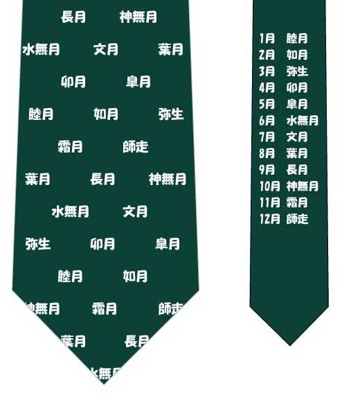旧暦月名ネクタイ(緑)