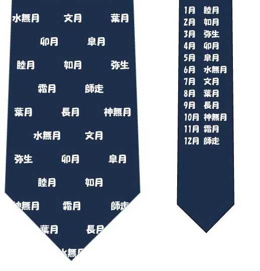 旧暦月名ネクタイ(紺)