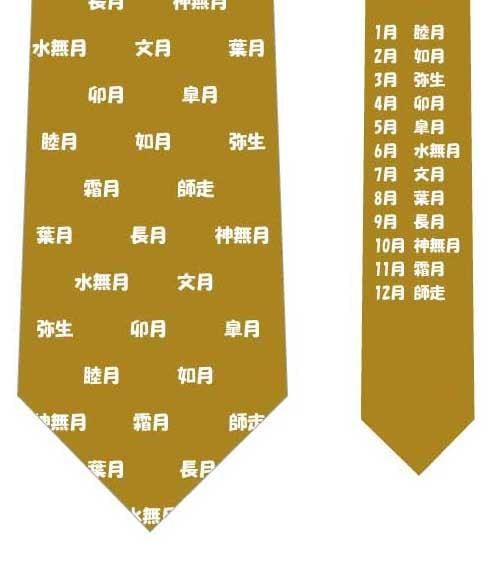 旧暦月名ネクタイ(黄土色)