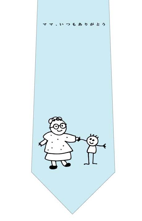 ママ、いつもありがとうネクタイ(水色)の写真