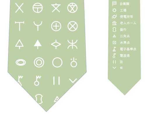 地図記号ネクタイ(黄緑)の写真