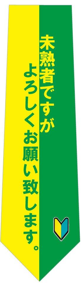 未熟者ですがネクタイ(黄色×緑)の写真