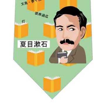 夏目漱石の名作ネクタイの写真