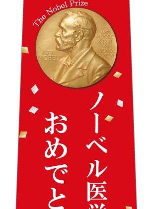 ノーベル医学生理学賞おめでとうネクタイの写真