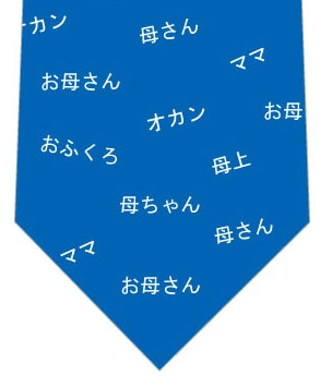 お母さんの呼び方ネクタイ(青)の写真